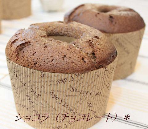ショコラシフォンケーキ