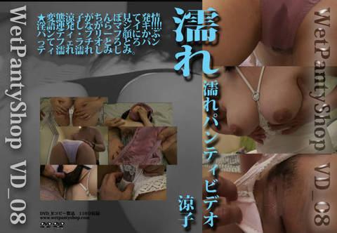 しみパンDVD VD08 涼子