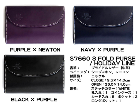 S7660 3 FOLD PURSE Holiday Line