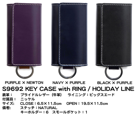 S9692 KEY CASE WITH RING Holiday Line