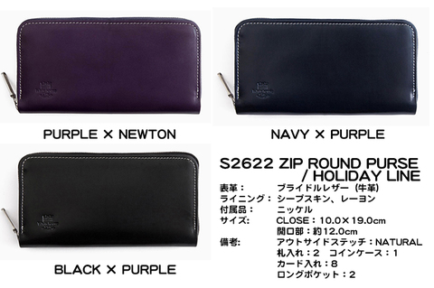 S2622 ZIP ROUND PURSE Holiday Line