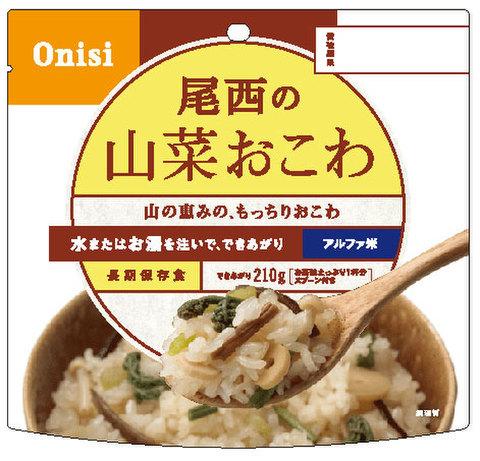 NO.S-2103 山菜おこわ(30食セット)