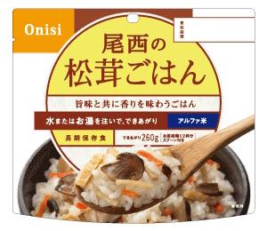 NO.S-2114 松茸ごはん (30食セット)