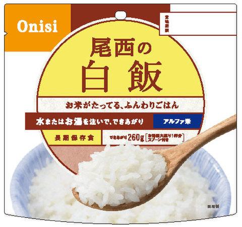 NO.S-2100 白飯 (30食セット)