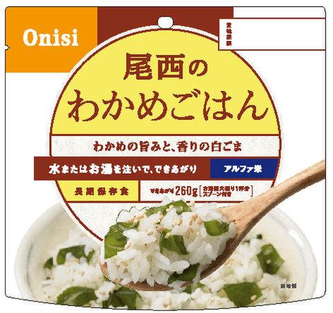 NO.S-2104 わかめごはん (30食セット)