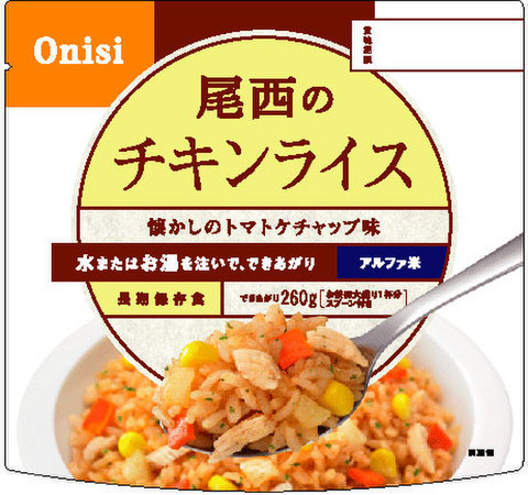 NO.S-2111 チキンライス(30食セット)