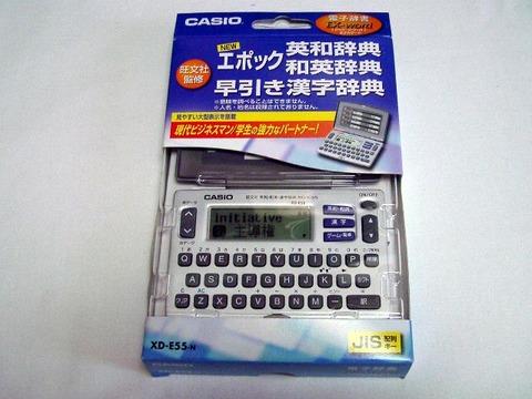 カシオ 電子辞書 XD-E55-N