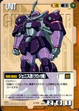 ガンダムウォー U-X5 ジェニス改(クロッカ機) [ガンダムX]