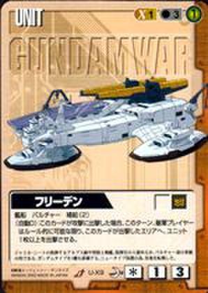 ガンダムウォー U-X9 フリーデン [ガンダムX]