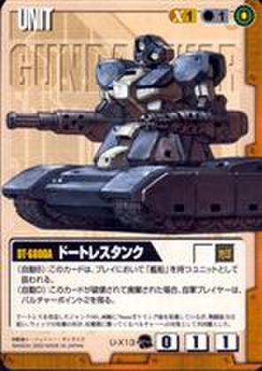 ガンダムウォー U-X13 ドートレスタンク [ガンダムX]