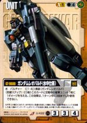 ガンダムウォー U-X22 ガンダムレオパルド(水中仕様) [ガンダムX]