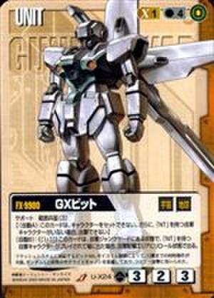 ガンダムウォー U-X24 GXビット [ガンダムX]