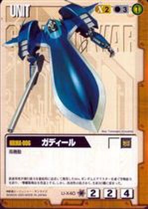ガンダムウォー U-X40 ガディール [ガンダムX]