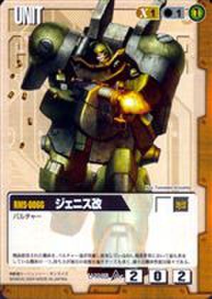ガンダムウォー U-X45 ジェニス改 [ガンダムX]