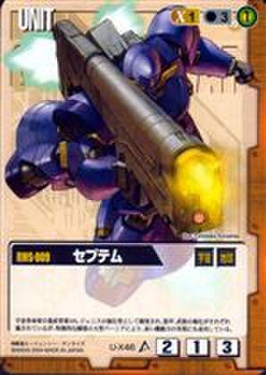 ガンダムウォー U-X46 セプテム [ガンダムX]