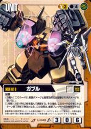 ガンダムウォー U-X48 ガブル [ガンダムX]