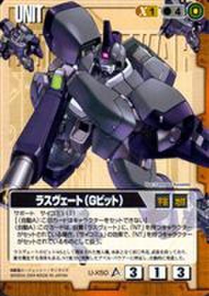 ガンダムウォー U-X50 ラスヴェート(Gビット) [ガンダムX]