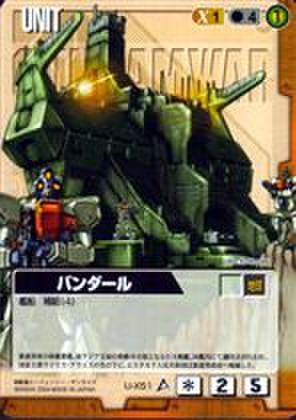 ガンダムウォー U-X51 バンダール [ガンダムX]