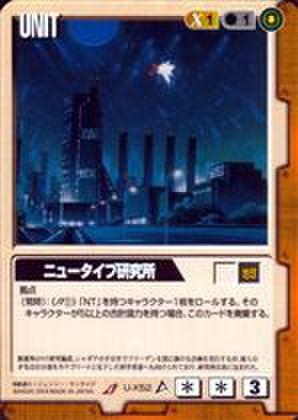 ガンダムウォー U-X52 ニュータイプ研究所 [ガンダムX]