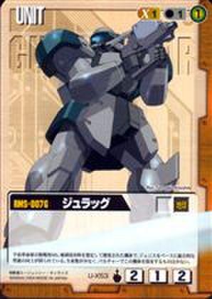 ガンダムウォー U-X53 ジュラッグ [ガンダムX]