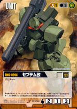 ガンダムウォー U-X54 セプテム改 [ガンダムX]