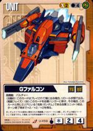 ガンダムウォー U-X59 Gファルコン [ガンダムX]
