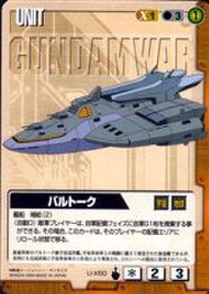 ガンダムウォー U-X60 バルトーク [ガンダムX]