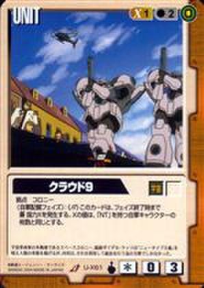 ガンダムウォー U-X61 クラウド9 [ガンダムX]