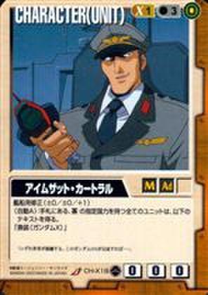 ガンダムウォー CH-X18 アイムザット・カートラル [ガンダムX]
