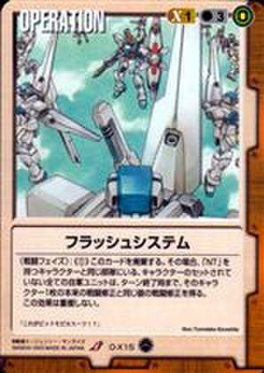 ガンダムウォー O-X15 フラッシュシステム [ガンダムX]
