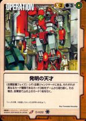 ガンダムウォー O-X22 発明の天才 [ガンダムX]