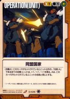ガンダムウォー O-X26 同盟国家 [ガンダムX]