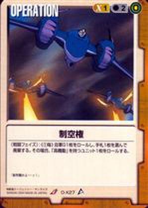 ガンダムウォー O-X27 制空権 [ガンダムX]