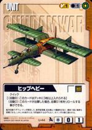 ガンダムウォー U-44 ヒップヘビー [∀ガンダム]
