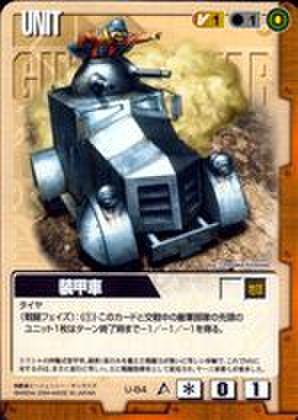 ガンダムウォー U-84 装甲車 [∀ガンダム]
