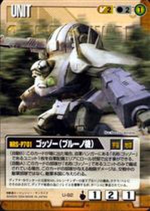 ガンダムウォー U-92 ゴッゾー(ブルーノ機) [∀ガンダム]