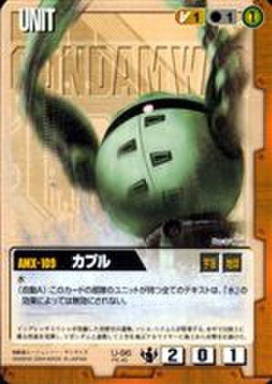 ガンダムウォー U-96 カプル [∀ガンダム]