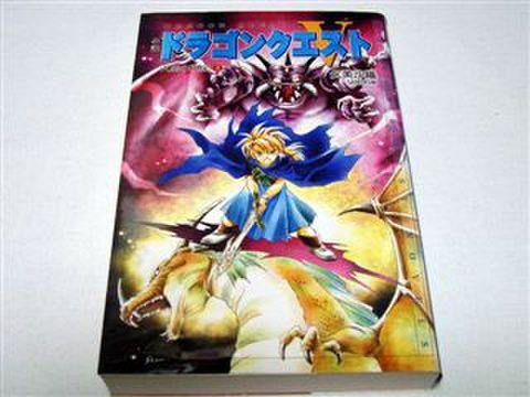小説 ドラゴンクエスト5 ― 天空の花嫁(3)
