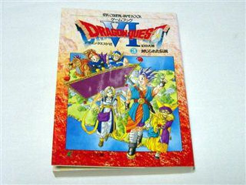 ゲームブック ドラゴンクエストVI (3)