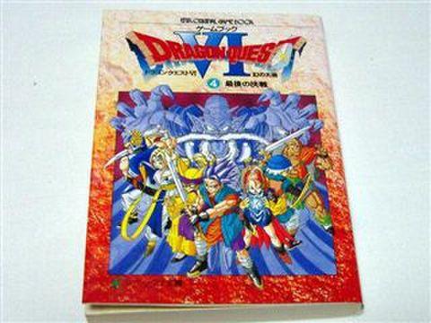 ゲームブック ドラゴンクエストVI (4)