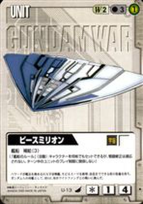 ガンダムウォー U-13 ピースミリオン [ガンダムW]
