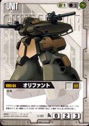 ガンダムウォー U-38 オリファント [ガンダムW]