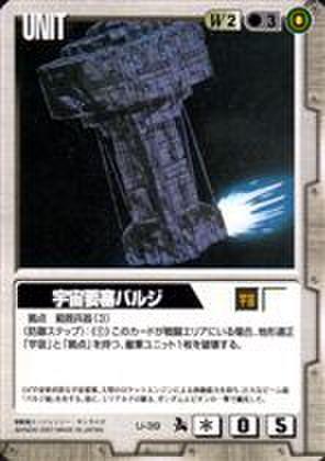 ガンダムウォー U-39 宇宙要塞バルジ [ガンダムW]