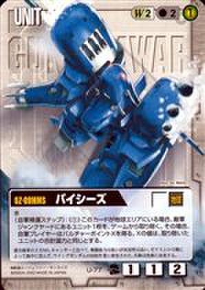 ガンダムウォー U-77 パイシーズ [ガンダムW]