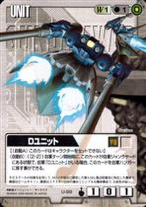ガンダムウォー U-99 Dユニット [ガンダムW]