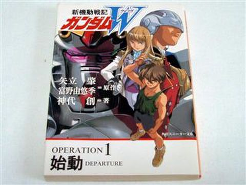 小説 新機動戦記ガンダムW(ウイング)〈OPERATION1〉始動