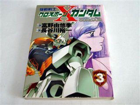 機動戦士クロスボーン・ガンダム  第3巻
