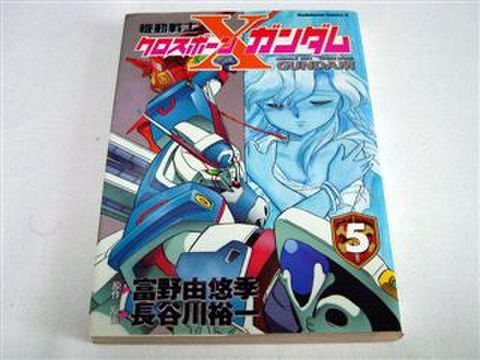 機動戦士クロスボーン・ガンダム  第5巻