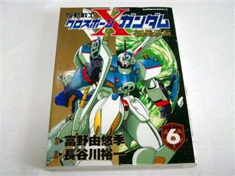 機動戦士クロスボーン・ガンダム  第6巻