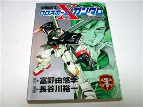 機動戦士クロスボーン・ガンダム  第1巻